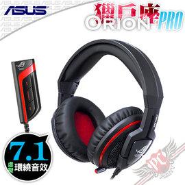^~ PC PARTY ^~ 華碩 ASUS 獵戶星 版 ORION PRO 7.1 RO
