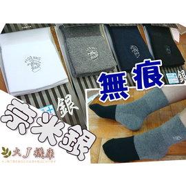 M~4奈米銀刺繡紳士襪~大J襪庫~ 刺繡~銀纖維~紳仕襪休閒長襪~男生~黑深灰白3色~抗菌