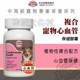 ~吉沛思Zippets.0644複合寵物心血管保健膠囊60顆,專為中高齡寵物研發~左側全店