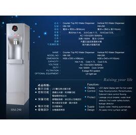 【淨水工廠】《分期0利率》《送生飲系統》《免費安裝》HAOHSING豪星牌HM-290/HM290冰溫熱三溫飲水機