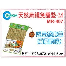 訂購~~1399~~SNOW~Marukan天然麻繩兔睡墊M號 MR~407 冬暖夏涼^(