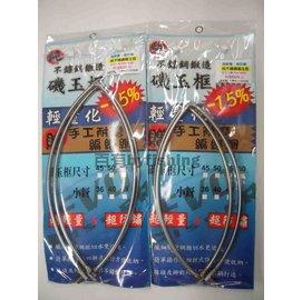 ◎百有釣具◎EVO海力士 輕量化 純不銹鋼鍛造磯玉框 附手工耐磨編織網40cm(細牙)