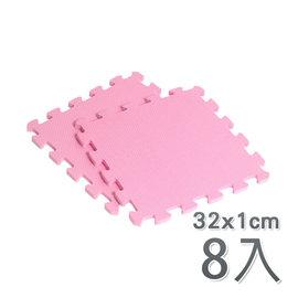 ~新 家~EVA素面巧拼地墊32x32x1.cm~粉紅色^(8入^)