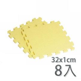 ~新 家~EVA素面巧拼地墊32x32x1.cm~黃色^(8入^)