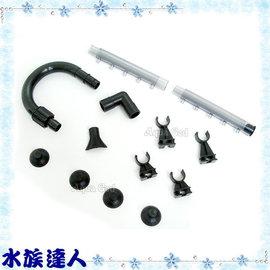 水族達人】銀箭Shiruba《外置式過濾桶配件‧出水組‧適用管徑12/16mm》出水配件組