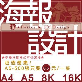 【winshop】A1650 DM海報設計/名片設計/名片印刷/廣告DM 宣傳單 貼紙 提袋 信封 桌曆 月曆 扇子