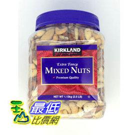 ^~玉山最低 網^~ COSCO KIRKLAND 特選綜合豆 1.13公斤_C99997