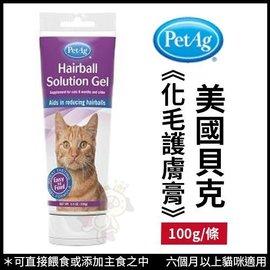 ~GOLD~美國貝克貓咪 ~Hairball Solution 化毛護膚膏~100克