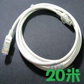 優質水晶頭  CAT.5E 一體成型 網路線/網線 (20米/20M)