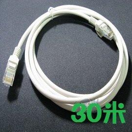 優質水晶頭  CAT.5E 一體成型 網路線/網線 (30米/30M)
