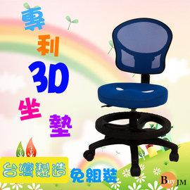 ~百嘉美~ 小朋友兒童成長椅 三色 人體工學 洽談椅 立鏡 穿衣鏡 書桌  免組裝.
