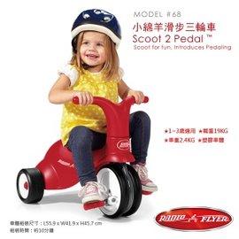 【現貨】【店面/電話購買再享95折】『CGA41-3』美國【Radio Flyer】 小綿羊滑步三輪車#68型
