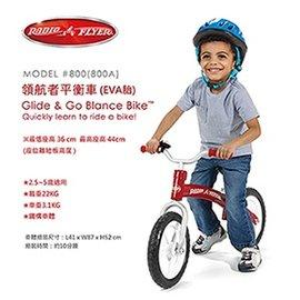 【現貨】【店面/電話購買再享95折】『CGA41-2』美國【Radio Flyer】領航者平衡車(EVA胎)#800A型