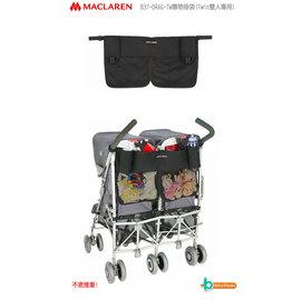 【紫貝殼】GE26-3 瑪格羅蘭置物掛袋 maclaren (Twin雙人專用) 特價$1350【店面經營/可預約看貨】