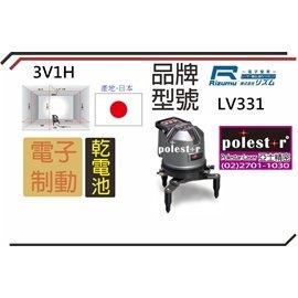 ~雷射儀 RIZUMU SL333 電子式 ROBOLINE 雷射水平儀 3V1H 同LV