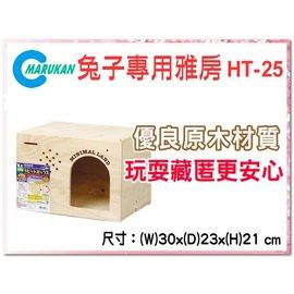 缺訂購~~1399~~SNOW~Marukan 兔子 雅房 HT~25 玩耍藏匿、啃咬磨牙