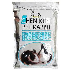^~ 寵物王朝 館 ^~ 陳奎寵物兔特級營養飼料 1.2kg