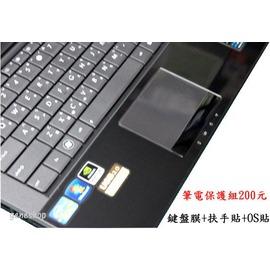 ASUS U30 Series 筆電保護組鍵盤膜+扶手保護貼