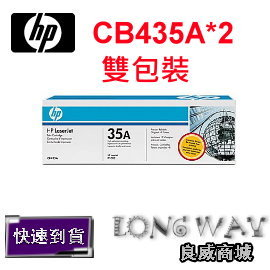 LINE ^~ HP CB435A ^~ 2 雙包裝 黑色碳粉匣 ^( HP Laser