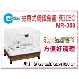 缺訂購~~ ~~Marukan 抽屜式精緻兔籠 茶色H50  MR~309 8003146