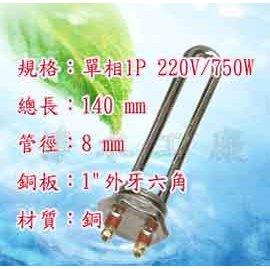 【淨水工廠】220V/750W 飲水機維修零件電熱管.加熱棒~適用各品牌飲水機使用