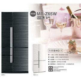 MITSUBISHI 三菱日本原裝五門變頻電冰箱 MR-Z65W **免費基本安裝**