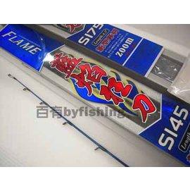 ◎百有釣具◎DK FLAME S175藍焰狂刀 zoom一本半 龍蝦竿 全長175cm ~直柄