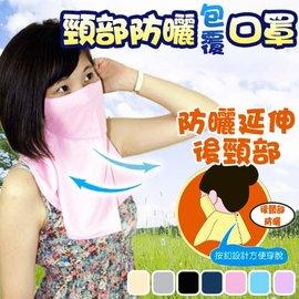 吸濕排汗防曬口罩 圍脖 抗UV頸部防曬包覆 製 SOCKS