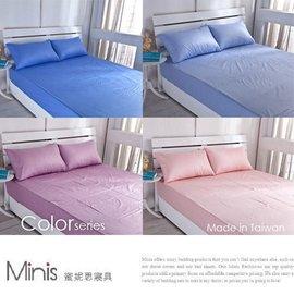MiNiS 采漾素色風 單人床包3.5尺^~6.2尺^(無枕套^) 100^%精梳棉 製
