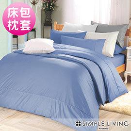 SIMPLE LIVING 素色系列床包組~雙人特大^(淺藍^)