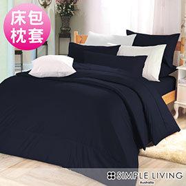 SIMPLE LIVING 素色系列床包組~雙人特大^(黑色^)