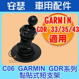C06 GARMIN GDR系列 豪華型 黏貼式支架  適 GDR 33 35d 43 45d 50 C300 E350