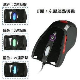 ~鼎立資訊~^~ aibo S606 海神 六鍵式光學遊戲滑鼠