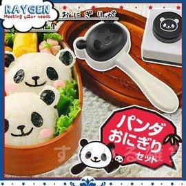 【HH婦幼館】廚房DIY熊貓飯團模具壽司套裝/海苔夾紫菜壓花器