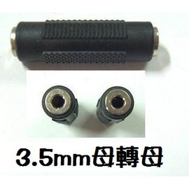 3.5mm母轉3.5mm母  母轉母 延長音源孔/轉接頭/直通頭  [JIM-00005]