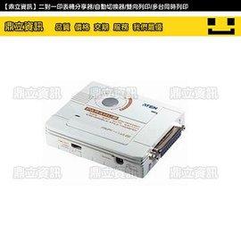 ~鼎立資訊~1:2雙向印表機分享器 自動切換器 支援雙向列印 同時列印 AF~142