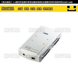 ~鼎立資訊~1:4雙向印表機分享器 自動切換器 支援雙向列印 同時列印 AS8144B