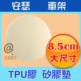 TPU膠 矽膠 底盤【大尺寸 直徑8.5cm版】適 所有 衛星導航 另 MIO 508 588 538 638 658 WIFI C320 C330 C335