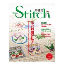 ~雅書堂~~ Stitch刺繡誌~花 刺繡好點子:80 春日暖心刺繡×可愛日系 VS北歐雜