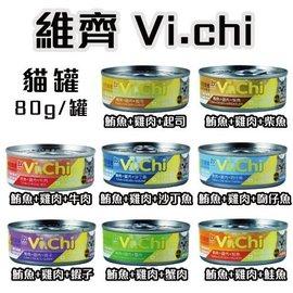 ~GOLD~~Vi.chi 維齊 ~貓罐頭 增加新口味10種80g~12罐