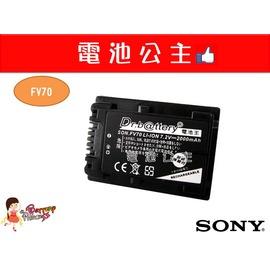 ~電池公主~電池王 FOR SONY NP~FV70 V系列智慧型高容量鋰電池for CX