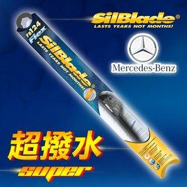 美國 SilBlade 複合式 矽膠雨刷 賓士Mercedes Benz C class