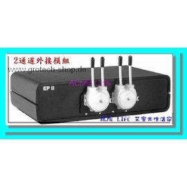 ~艾客米 家~GroTech EP II 加藥機 擴充機模組~2通道外接模組^~ 水族自動