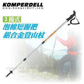 ~奧地利 Komperdell~TELE Ti~7 泡棉短握把3節鋁合金登山杖  休閒杖.