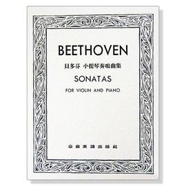 貝多芬 小提琴奏鳴曲集^(小提琴獨奏 鋼琴伴奏譜^)