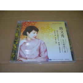 金音音樂^~^~~藝術歌后~~簡文秀~~~五月相思阿花~~專集CD^~^~ 未拆