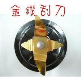 【國際牌】《PANASONIC》台灣松下◆果汁機金鑽刮刀+刀座+上聯軸(不包含墊圈)◆適用機種:MX-V188