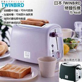 ~ 品~ TWINBIRD 烤麵包機 TS~4668  TS~4668K 可烤厚片與培果