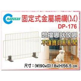 訂購~~1399~~Marukan固定式金屬柵欄^(M^) DP~176^(8129088