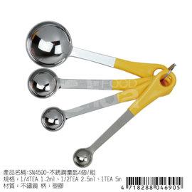 【艾佳】 SN4690-不銹鋼量匙4個/組